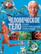 Человеческое тело. Полная иллюстрированная энциклопедия